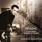 Скачать альбом греческих песен Η συννεφιά περνάει με παρέα - 2011 -