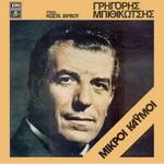 Скачать альбом греческих песен Μικροί καημοί - 1975 -