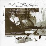 Скачать альбом греческих песен Επιτάφιος - Επιφάνεια - 1964 -