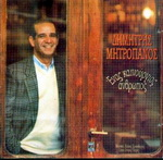 Скачать альбом греческих песен Ένας καινούργιος άνθρωπος - 1987 - Enas kainourgios anthrwpos