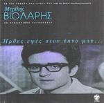 Скачать альбом греческих песен Ήρθες εψές στον ύπνο μου - 1995 -