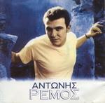 Скачать альбом греческих песен Αντώνης Ρέμος - 1996 -