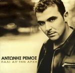 Скачать альбом греческих песен Πάλι απ' την αρχή - 1999 -
