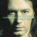 Скачать альбом греческих песен 30 και κάτι - 2004 -