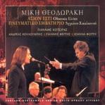 Скачать альбом греческих песен Άξιον Εστί - 2002 -