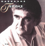 Скачать альбом греческих песен Η ιστορία μου - 2007 -