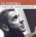 Скачать альбом греческих песен Τα ερωτικά - 2007 -