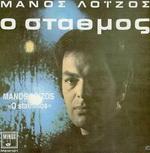 Скачать альбом греческих песен Ο σταθμός - 1968 -