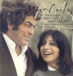Скачать альбом греческих песен Τα τραγούδια της Χαρούλας - 1979 -