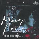 Скачать альбом греческих песен 20 χρόνια μετά - 2002 -