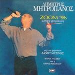 Скачать альбом греческих песен Live στο Ζοομ - 1996 -