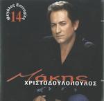 Скачать альбом греческих песен 14 Μεγάλες Επιτυχίες - 2002 -