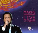 Скачать альбом греческих песен Live στη Γέφυρα - 2007 -