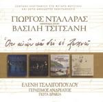 Скачать альбом греческих песен Ότι κι αν πω δεν σε ξεχνώ (Αφιέρωμα στον Β.Τσιτσάνη) - 2003 -