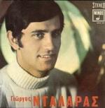 Скачать альбом греческих песен Γιώργος Νταλάρας - 1969 -