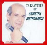 Скачать альбом греческих песен Τα καλύτερα του Δημήτρη Μητροπάνου - 1996 -