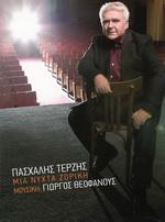 Скачать альбом греческих песен Μια νύχτα ζόρικη - 2008 -