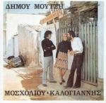 Скачать альбом греческих песен Συνοικισμός Α' - 1972 -