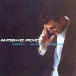 Download free album of greek songs Καιρός να πάμε παρακάτω - 1998 -