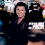 Скачать альбом греческих песен Χαμογέλασε - 2004 -
