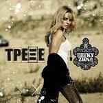 Скачать альбом греческих песен Τρέξε - 2007 -