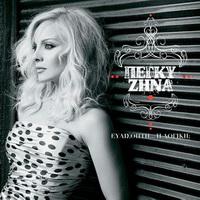Скачать альбом греческих песен Ευαίσθητη ή λογική - 2010 -