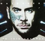 Скачать альбом греческих песен Τα ίσια ανάποδα - 2010 -