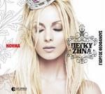 Скачать альбом греческих песен Νόημα - 2005 -
