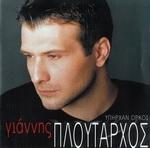 Скачать альбом греческих песен Υπήρχαν όρκοι - 2000 -