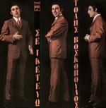 Скачать альбом греческих песен Σε ικετεύω - 1970 -
