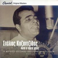 Скачать альбом греческих песен Αυτή η νύχτα μένει - 2003 -