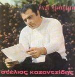 Скачать альбом греческих песен Ένα γράμμα - 1970 -