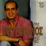 Download free album of greek songs 20 μεγάλες επιτυχίες - 1990 -