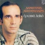 Скачать альбом греческих песен Ερωτικά λαϊκά - 1977 -