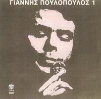 Скачать альбом греческих песен Γιάννης Πουλόπουλος No 1 - 1967 -