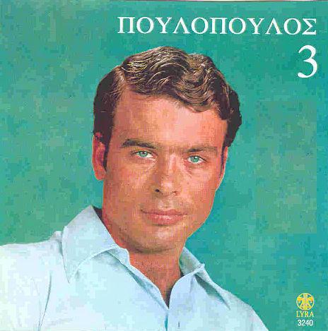 Скачать альбом греческих песен Γιάννης Πουλόπουλος No 3 - 1968 -