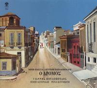 Скачать альбом греческих песен Ο δρόμος - 1969 -