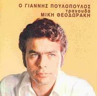 Скачать альбом греческих песен Τραγουδά Μίκη Θεοδωράκη - 1974 -