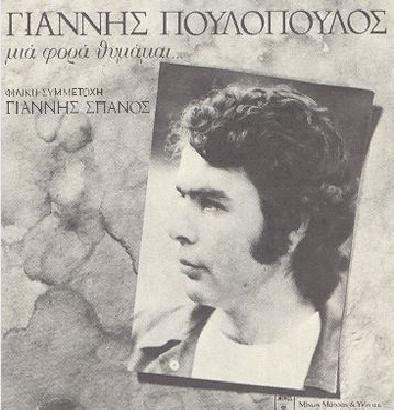 Скачать альбом греческих песен Μια φορά θυμάμαι - 1982 -