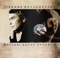Скачать альбом греческих песен Φεγγάρι άλλου ουρανού - 1992 -