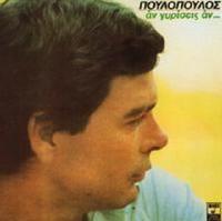 Скачать альбом греческих песен Αν γυρίσεις αν - 1979 -