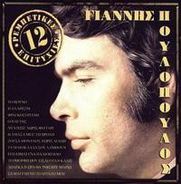 Скачать альбом греческих песен 12 Ρεμπέτικες Επιτυχίες - 1975 -
