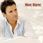 Download free album of greek songs Πες το μου ξανά - 2005 -