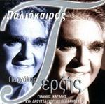 Скачать альбом греческих песен Παλιόκαιρος - 1997 -