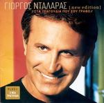Скачать альбом греческих песен Στα τραγούδια που σου γράφω - 2004 -