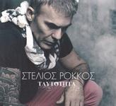 Скачать альбом греческих песен Ταυτότητα - 2012 -