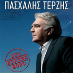 Скачать альбом греческих песен Δυο νύχτες μόνο - 2011 -