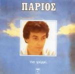 Download free album of greek songs Ένα γράμμα - 1981 -