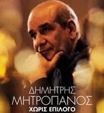 Скачать альбом греческих песен Χωρίς επίλογο - 2012 -