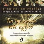 Скачать альбом греческих песен Για την καρδιά ενός αγγέλου - 2007 -